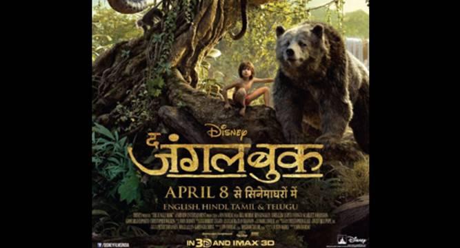 Jungle Book Hindi Poster