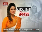Akhada Meerut: In direct conversation with Nagma