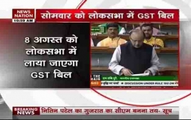 Govt to bring GST Bill in Lok Sabha on August 8