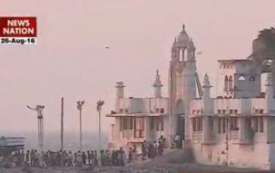 Top headlines at 1pm, Aug 26: Bombay HC allows women to enter inner sanctum of Haji Ali Dargah