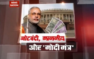 Nation Reporter: Disclosed Black Money to be taxed at 50 percent gets closer to being Law