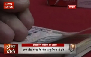 India Bole Part 1: Demonetisation can hit the job sector