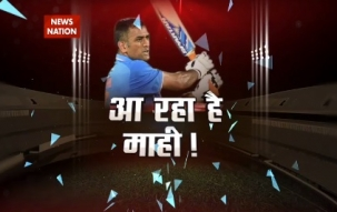 Stadium: MS Dhoni to lead team India in ODI series against England without match practice