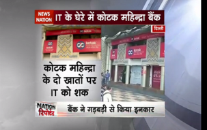 Nation Reporter: I-T dept seizes money from fake accounts in Kotak Mahindra Bank, Delhi
