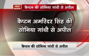Amrindar Singh appeals to Congress high command for poll campaigning by Priyanka Gandhi