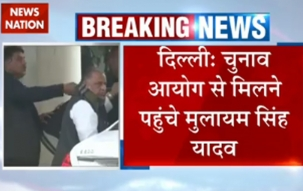 Mulayam Singh Yadav reaches Election Commission