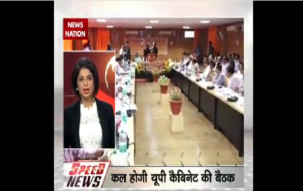 Speed News: UP Cabinet's first  meeting to be held