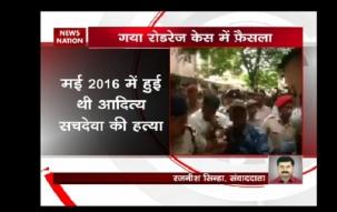 Rocky Yadav guilty in Aditya Sachdeva murder case by Gaya district court