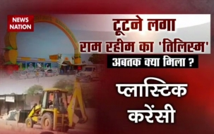 Question Hour: Search operation team seizes cash and plastic currency from Dera Sacha Sauda's headquarter in Sirsa