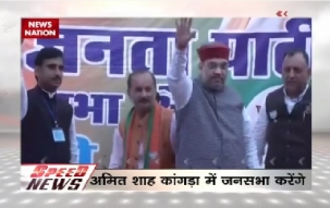Speed News | Himachal Pradesh: BJP chief Amit Shah to address mass at Kangra today