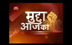 Mudda Aaj Ka: 4-year-old boy sexually assaults classmate in Delhi school