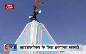 UP govt issues directives on use of loudspeakers on religious places