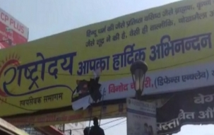 Nation View: RSS hoardings which called Dalits 'untouchable' brought down after protest