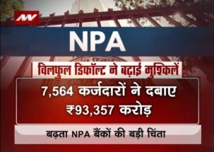 Increasing NPAs, bad loans affect economy of India