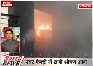 Speed News: Fire breaks down in rubber factory in Ghaziabad
