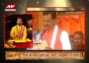 Luck Guru, June 17: From Struggle to Triumph; take a look at UP CM Keshav Prasad Maurya's horoscope