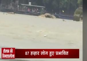 Assam flood situation worsens, 87000 people hit