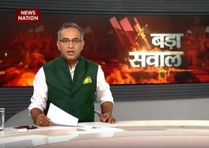 Bada Sawaal: Are Indians facing pure injustice?