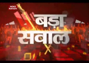 Bada Sawaal: Is CM's face another tactic for 2019 general elections?