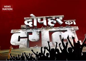 Dopahar Ka Dangal: Why politics on China's betrayal to India?