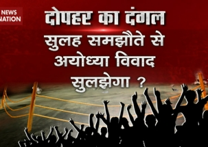 Dopahar Ka Dangal: Can Ram temple be built through mediation?
