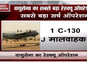 IAF to launch biggest search operation to trace AN-32 crash survivors