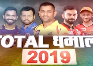 Total Dhamaal 2019: Fans remember 2011 cricket World Cup victory