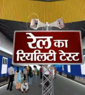 NN's Reality Test: People's expectation from Rail Budget