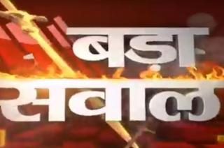 Bada Sawaal: Is Priyanka Gandhi the biggest challenge for BJP?