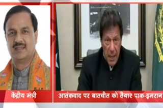 Pakistan PM Imran Khan on Pulwama attack: First reaction of BJP, Cong