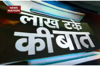 Lakh Takke Ki Baat: Major political developments of the day