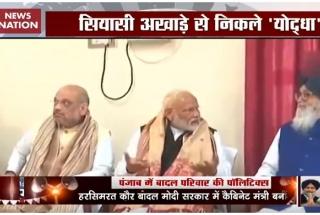 Exit Poll: Will Prakash Singh Badal's Akali Dal increase NDA's tally?
